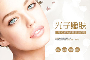 北京加减美整形医院光子嫩肤是怎么做的 暗沉细纹黑头不见