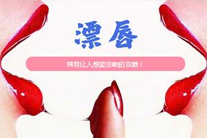 广州做漂唇哪里专业 漂唇后恢复唇色要多久