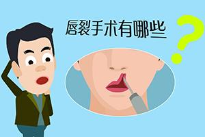 东莞哪个医院能做兔唇修复 唇裂整形风险性多高