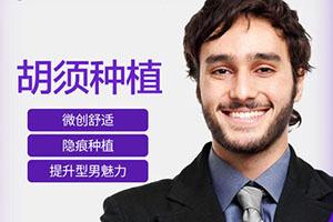 [广西武警总队医院]2021 种胡须价格表 打造成熟 稳重的男神