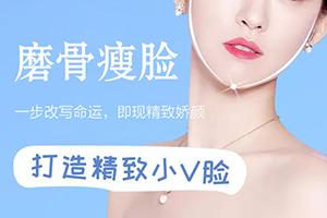 北京磨骨手术需要多少钱 壹加壹整形医院磨骨优点