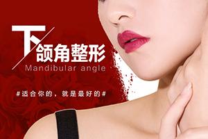 上海首尔丽格整形医院正规吗 下颌角整形治疗费用贵不