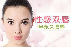 杭州漂唇需要多少钱 杭州珠儿丽美容漂唇【优惠进行中】