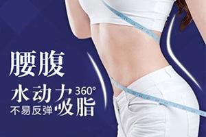 快瘦腰腹方法 天津紫洁腰腹吸脂一次吸多少量