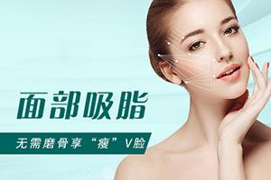 郑州面部吸脂瘦脸多少钱  郑州美莱整形医院2021价目表
