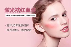 北京激光祛红血丝 北京东方瑞丽整形医院为您还原肌肤白暂