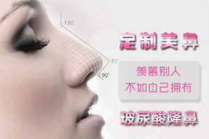 成都天后美容医院微整技术怎么样 做玻尿酸隆鼻需要多少钱