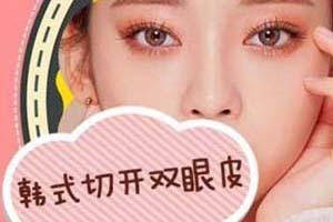北京东环亦美整形医院口碑好吗 三种双眼皮重睑法怎么收费