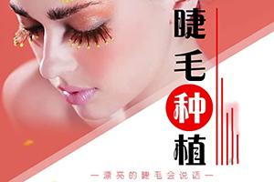 重庆军科整形医院睫毛种植贵不 浓密美观/长度自控