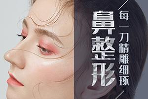 杭州朝天鼻矫正术需要多少钱 矫正很疼吗