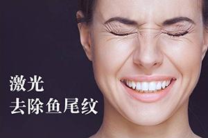 郑州伊莱美美容医院如何除鱼尾纹 能维持多久效果