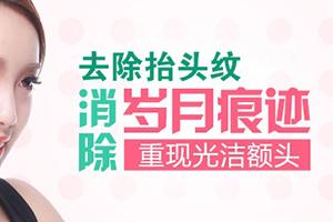 广州博仕整形医院激光去抬头纹优势 消除岁月痕迹