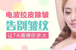 上海电波拉皮除皱需要多少钱 逆龄焕颜年龄也能随心所欲