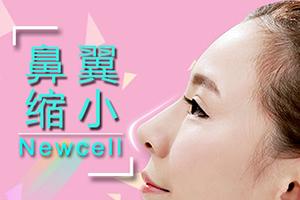 鼻翼整形术优缺点 拥有美鼻 绽放美丽