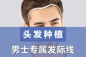 头发种植要注意的事项有哪些呢 效果怎么样 拥有浓密秀发