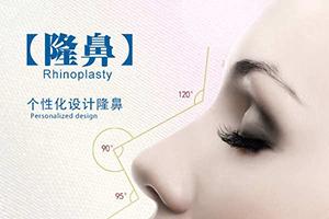 假体隆鼻材料有哪些 效果好吗 设计原生态鼻型