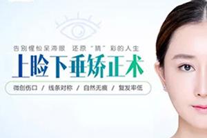 上眼睑下垂矫正手术有效吗 唤醒眼部魅力