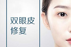 双眼皮需要修复多久 护理方法有哪些呢 还您美丽双眼