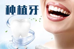 种植牙多少钱一颗疼吗   重获健康牙齿