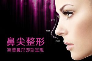 整形鼻尖的手术 鼻尖整形安全吗 塑造美丽鼻尖