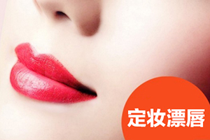 漂唇多久能恢复好 手术疼吗 拥有好气色