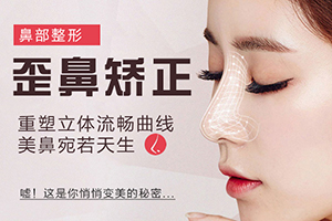 鼻整形 2021矫正歪鼻子多少钱 无需预约 直接就诊