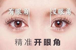 开内眼角有什么效果  拥有好看自然大眼睛