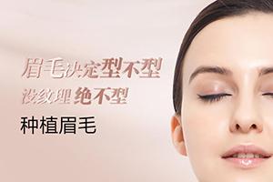 眉毛种植原理 打造属于你的自然眉形
