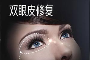 修复双眼皮的价格贵吗 修复不对称/过宽/疤痕/无神