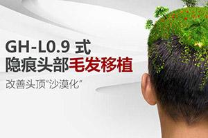 头发种植手术价格多少  价格一览表 拥有浓密秀发