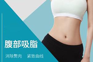 腰腹吸脂会反弹吗  价格多少呢  轻松瘦出曲线