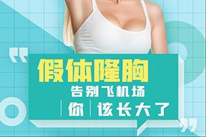 胸部整形 让胸部二次发育 说说假体隆胸的优势