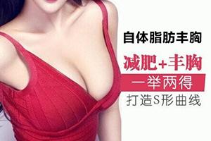 自体脂肪丰胸手术方法 塑造魅力挺胸诱惑