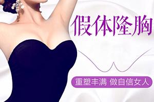 胸整形 假体隆胸效果自然吗 再现性感乳沟