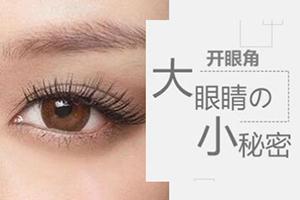 做开眼角手术多少钱 改变大小眼 放大异彩