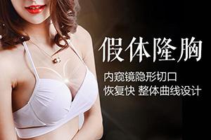 假体隆胸后注意什么  还你性感诱惑