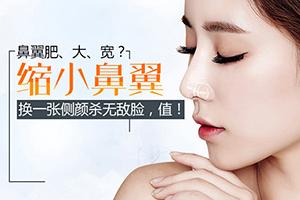 鼻翼缩小手术的风险  会留疤吗 打造自然美鼻