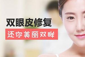 眼失败整形 修复双眼皮的价格表更新 找回美丽大眼