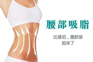 腰腹吸脂护理  轻松变身迷人小腰精