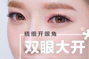 开眼角 开内眼角恢复期多久 拉大眼裂 放大异彩