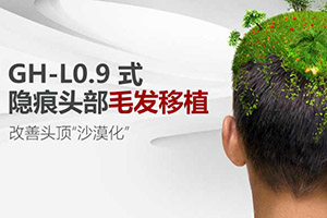 头发种植多少钱 隐痕植发 找回茂盛头发
