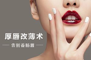 厚唇改薄整形手术价格  2021价格表 告别香肠唇