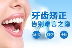 牙齿矫正一般多少钱  2021价格表 新价格