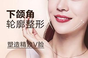 下颌角磨骨手术过程  打造精致巴掌脸 提升魅力