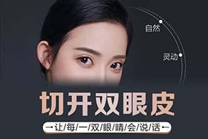 切开双眼皮需要多久恢复正常  自然犹如天生