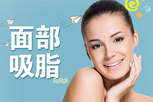 吸脂瘦脸多少钱 改善面部轮廓 精致脸型