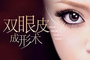 埋线双眼皮能维持几年  放大眼睛 提升颜值