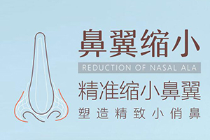 鼻翼缩小手术的风险  打造精致优雅美背