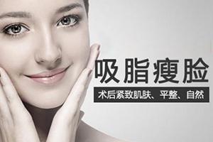 瘦脸的方法  首选面部吸脂 轻松塑形小v脸