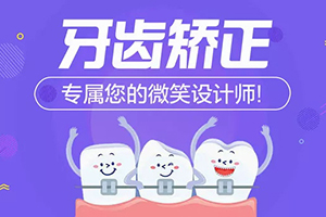 牙齿矫正手术过程  让笑容更加灿烂自信